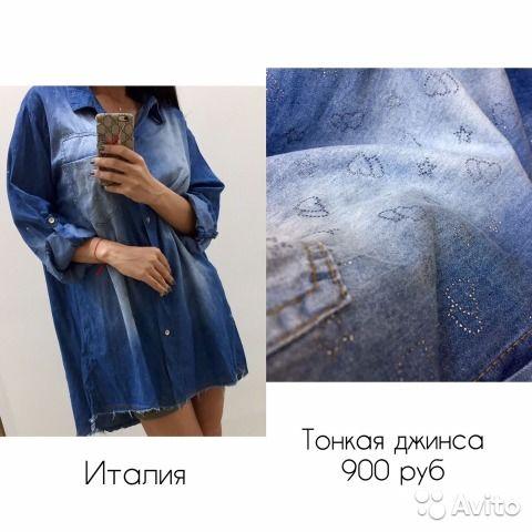 В связи с уменьшением торговой площади и закрытием некоторых наших магазинов продаем в розницу одежду из Италии по ценам ниже...