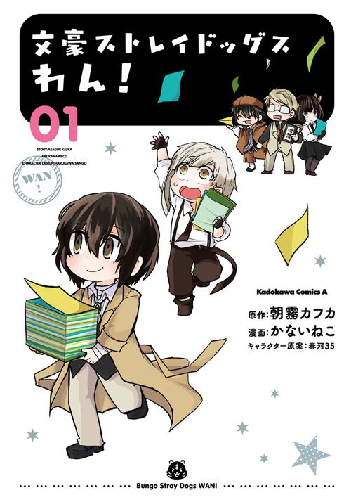 文豪ストレイドッグス わん!(1)