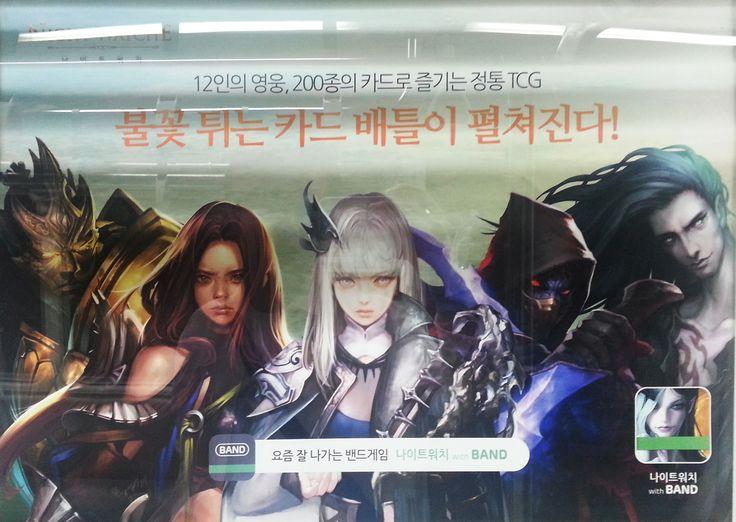 """나이트워치(밴드 게임) - 지하철 객실 내부 포스터 광고, """"불꽃 튀는 카드 배틀이 펼쳐진다!"""" 헤드카피 - 일러스트가 매력적인 포스터 소구 청중을 잘 파악해서 핵심만 보여줬다."""