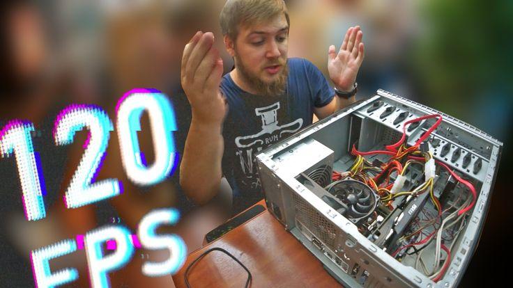 Игровой компьютер 120 FPS