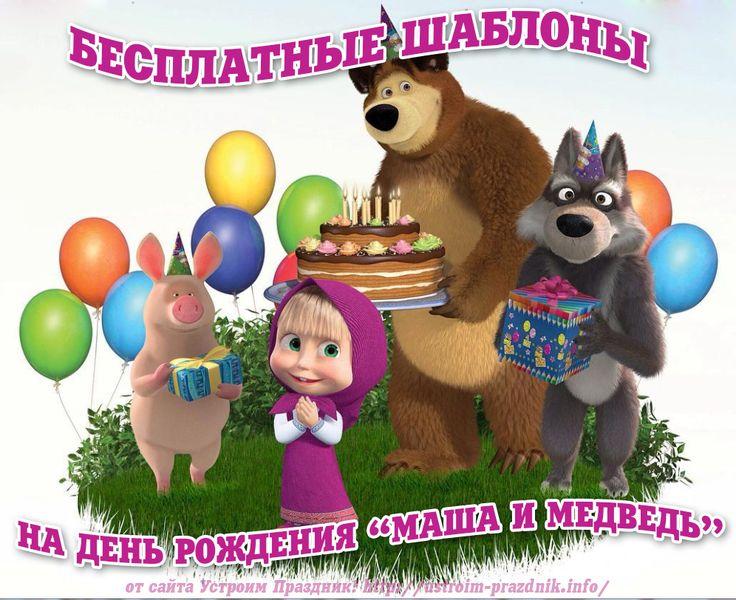 Открытки маша и медведь на день рождения ребенка
