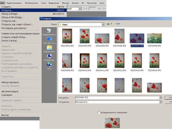 Обработка фотографии в Фотошопе