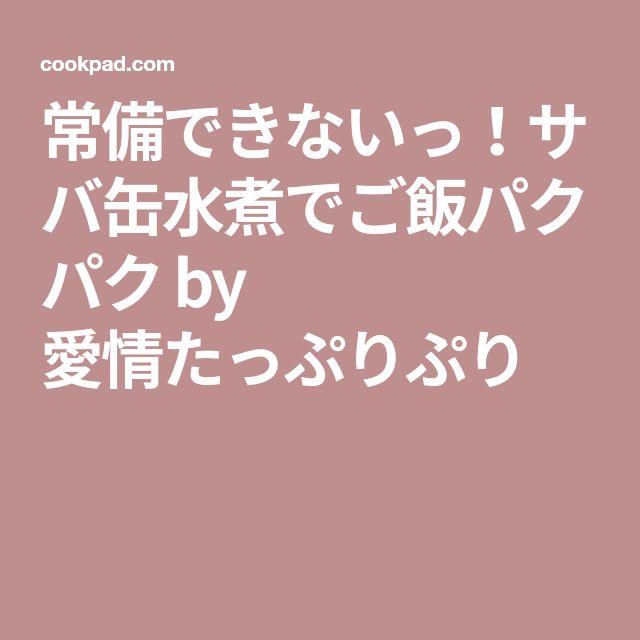 常備できないっ!サバ缶水煮でご飯パクパク by 愛情たっぷりぷり