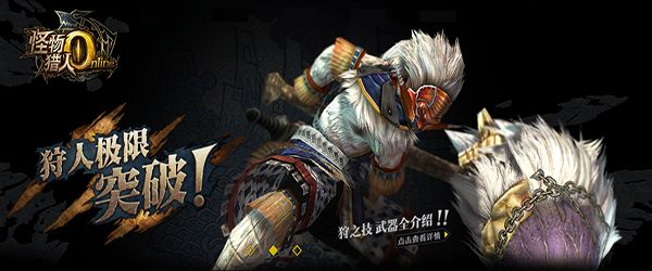 Tencent Games ได้เปิดให้โหลดโปรแกรม benchmark สำหรับเกมส์ Monster Hunter Online ให้ผู้เล่นทดสอบความแรง PC ของตัวเองว่าจะสามารถเล่นเกมส์ Monster Hunter Online ได้ไหลลื่นแค่ไหน