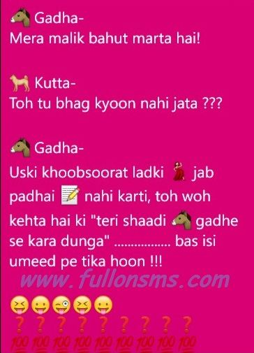 #sms #joke