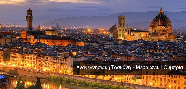 Aναγεννησιακή Tοσκάνη Μεσαιωνική Ούμπρια