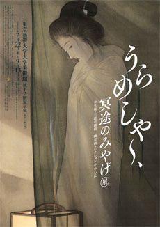 Tokyo University Art Museum: Urameshiya…Art of the Ghost_Featuring Zenshoan's Sanyutei Encho Collection of Ghost Paintings