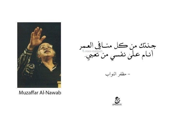 Pin By Abdulaziz On شعر ونثر Words Quotes Arabic Quotes Quotes