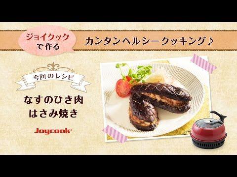 http://recipe.rakuten.co.jp/recipe/1310005762/ ノンフライで揚げないなすとひき肉はさみ焼きレシピ|おすすめヘルシーダイエット調理器具!プレゼント、一人暮らしにも便利で人気^^ジョイクック(Jo...