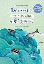 Δείτε οκτώ εξαιρετικά βραβευμένα παιδικά βιβλία που δεν πρέπει να λείπουν από την βιβλιοθήκη των παιδιών!