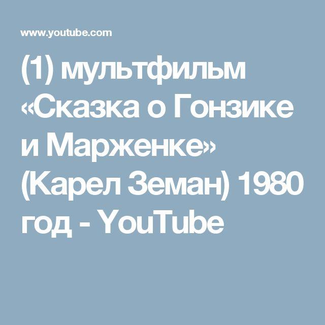 (1) мультфильм «Сказка о Гонзике и Марженке» (Карел Земан) 1980 год - YouTube