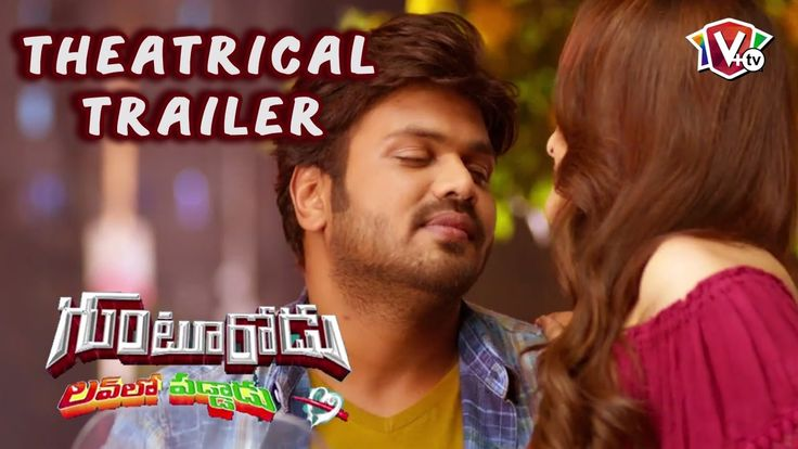 Gunturodu Telugu Movie Theatrical Trailer - Manchu Manoj Pragya Jaiswal | Latest Movie Trailers