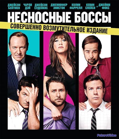 Несносные боссы (2011) — смотреть онлайн в HD бесплатно — FutureVideo