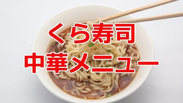 くら寿司 中華メニュー