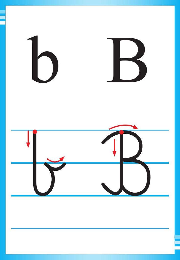 Alfabet polski, pisany dla dzieci do druku 3