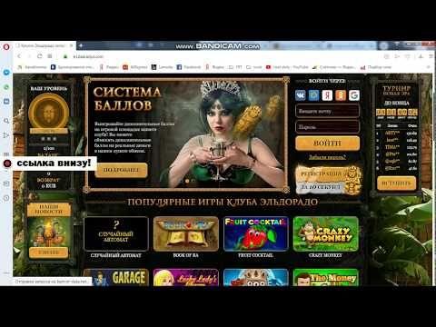 казино эльдорадо зеркало сайта сегодня