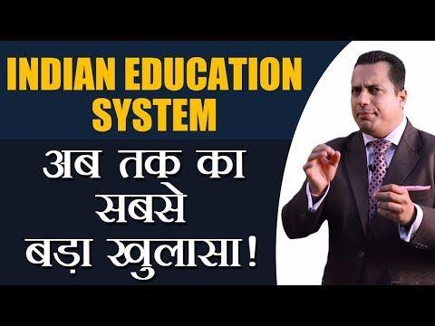 (27) अब तक का सबसे बड़ा खुलासा | Education System in India | Case Study by Dr Vivek Bindra - YouTube