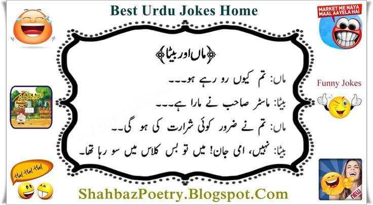 Man Aur Beta Funny Jokes Urdu/Hindi 2017. Comedy Hindi Jokes. Funny Maa-Beta Joke. Comedy Hindi Jokes 2017. Top Ten Funny Jokes - That Really Funny.