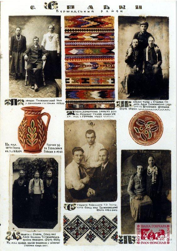 "Stavky vil., Bershad raion, Vinnytsya region. ""Ukraine and Ukrainians"" album. Ivan Honchar Museum"