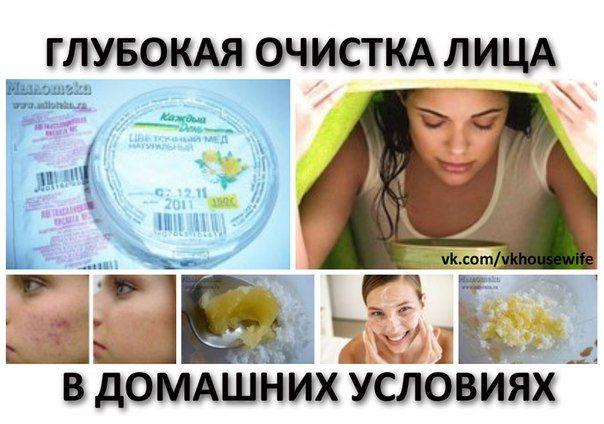 Глубокая очистка лица в домашних условиях. Обсуждение на LiveInternet - Российский Сервис Онлайн-Дневников
