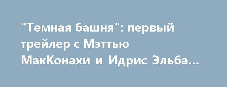 """""""Темная башня"""": первый трейлер с Мэттью МакКонахи и Идрис Эльба уже в сети https://joinfo.ua/showbiz/1205068_Temnaya-bashnya-perviy-treyler-Mettyu-MakKonahi.html"""