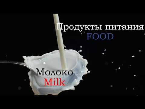Learn Russian online with P.S.Russian. Russian vocabulary   -  noun milk...