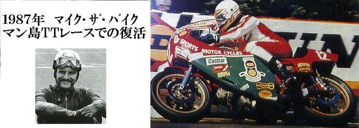 DUCATI 1978年マン島TTレースで復活優勝を果たしたマイク・ヘイルウッドと900ccレーサー