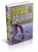 Полина Дашкова. *Вечная ночь* Читает: Ирина Воробьёва.