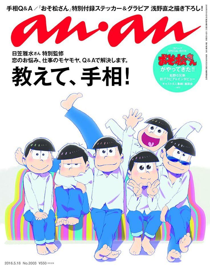 anan (アンアン) 2016/05/18号 | 本 | Amazon.co.jp