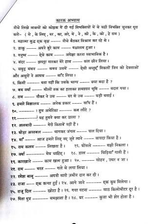Image Result For Free Printable Hindi Worksheets For Grade 5 Grade