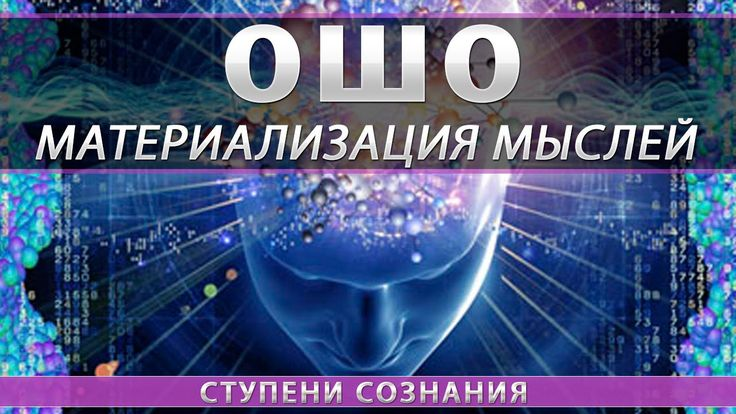 ॐ ОШО. Техника материализации мыслей. Методики из Книги Тайн, аудиокнига.