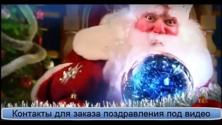 Новогоднее именное видеопоздравление ребенку от Деда Мороза презентация http://new-year-podarki.ru/dedmoroz