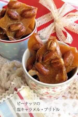 panipopoさんの自然素材や身体に優しい材料を使ってのオリジナルレシピとラッピング「ピーナッツの塩キャラメル・ブリトル」 | お菓子・パンのレシピや作り方【corecle*コレクル】