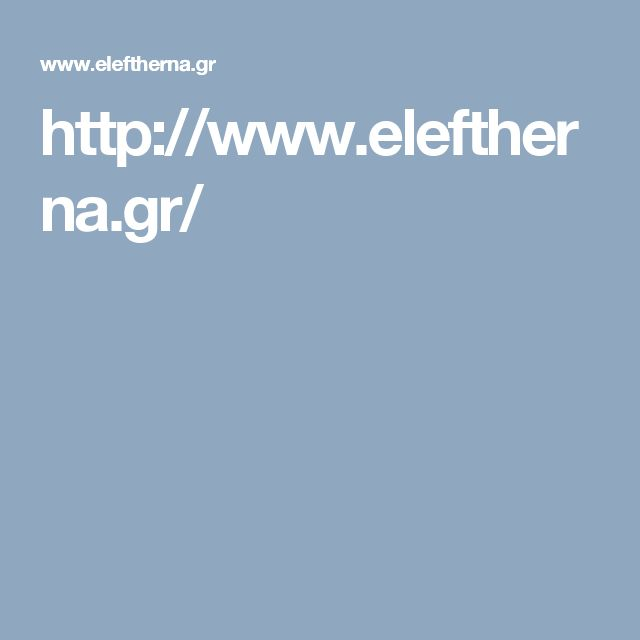 http://www.eleftherna.gr/