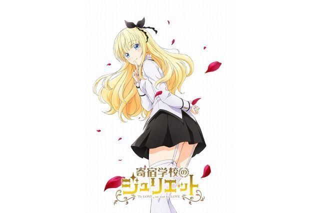 Kishuku Gakkou no Juliet ANIME  POSTER