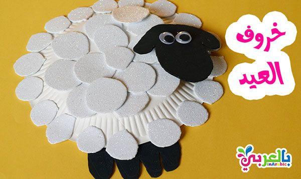 Best 21 Eid Al Adha And Hajj Crafts For Kids Belarabyapps Muslim Kids Crafts Paper Crafts Diy Kids Crafts