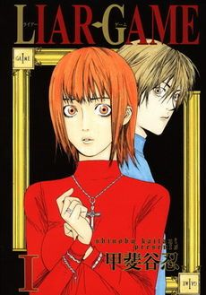 Liar Game // I found this one when looking for something as cerebral as Death Note. Liar Game fit the bill perfectly. Everyone is drawn like they never sleep but the mind games and tricks every character plays on each other are brilliant. Wish there were more manga like this.