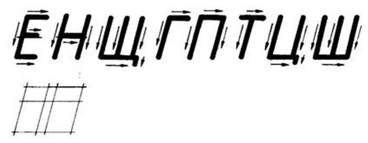 Буквы для черчения. Чертежный шрифт. Алфавит. Правила написания прописных букв и цыфр - Черчение