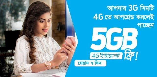Grameenphone 4g Internet Offers And Packages All Mobile News Internet Offers 4g Internet Internet Packages