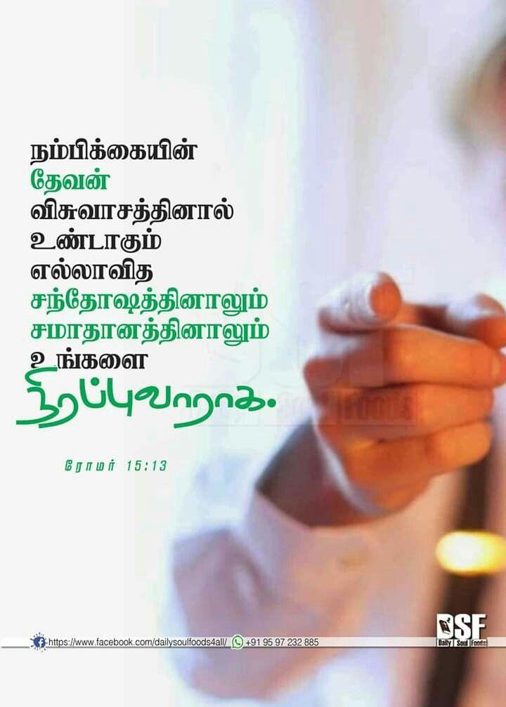 Pin By Mathu Babu On Tamil Bible Verse Wallpapers Bible Words