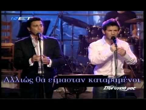 Marios Frangoulis - George Perris - Tu es mon autre -  Greek subs - ελλη...