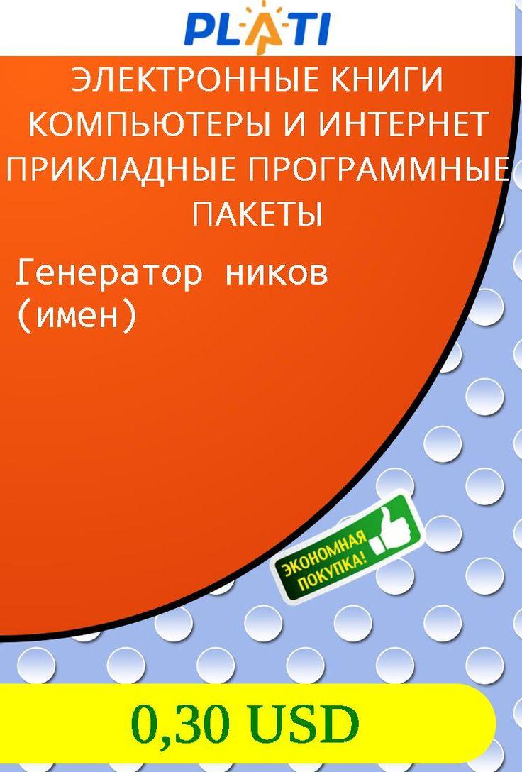 Генератор ников (имен) Электронные книги Компьютеры и интернет Прикладные программные пакеты