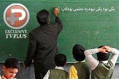 اختصاصی تی وی پلاس/معلم فداکار سیستانی تا چند ساعت بعد از ریزش دیوار مدرسه زنده بود