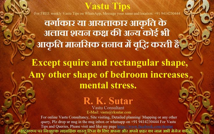 A useful Vastu Tip for you...