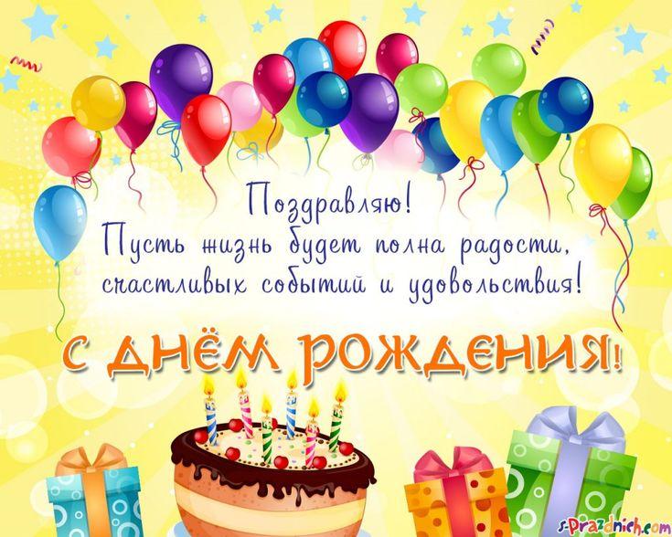 Поздравления другу с днем рождения своими словами 13 лет
