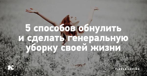 Выкиньте хлам из своей жизни, который мешает вам двигаться вперед! Потрясающая статья Олеси Новиковой, которая поможет вам сделать самую важную генеральную уборку в жизни!