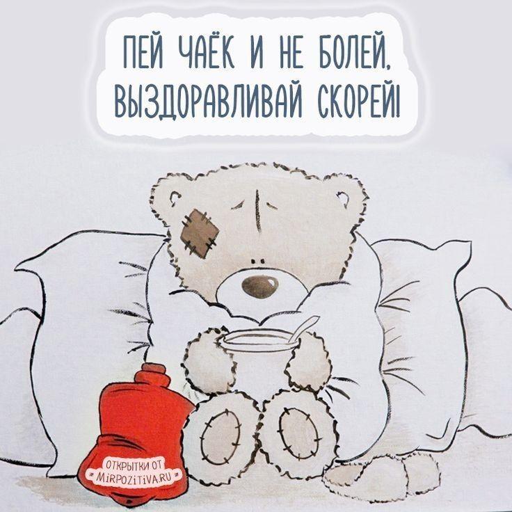 пожелания тем кто болен нельзя дать конкретный