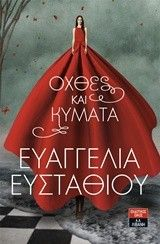 βιβλία ... κόκκοι ονείρων...: Ούτε που μπορούσε να διανοηθεί η Μάγια Λοΐζου ότι ...