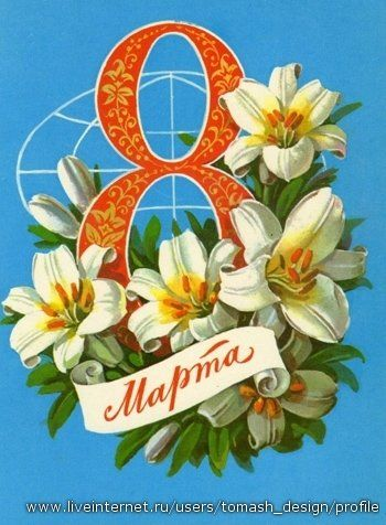 советские открытки с 8 марта: 11 тыс изображений найдено в Яндекс.Картинках