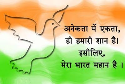 independence day shayari download  independence day romantic shayari  independence day shayari in hindi 2014  15 august shayari in hindi font  independence day shayari in hindi font  independence day quotes in hindi  independence day status messages in hindi  independence day quotes in hindi hot